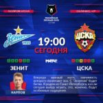Защитник ЦСКА Карпов: С Зенитом будет битва