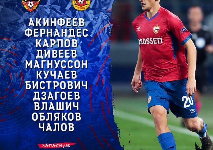 Состав ЦСКА на Арсенал