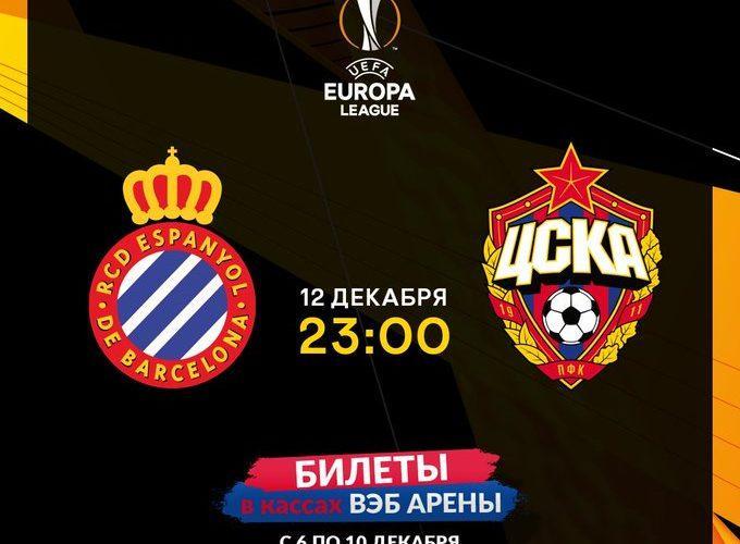 эспаньол - ЦСКА билеты