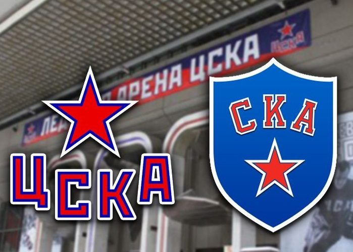 ХК ЦСКА - СКА