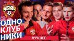 CSKA TV: Одноклубники. Лучшее