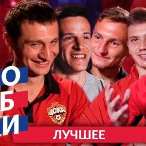 ЦСКА ТВ - одноклубники