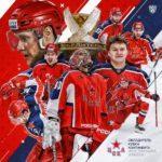 ХК ЦСКА в пятый раз в истории выиграл Кубок Континента