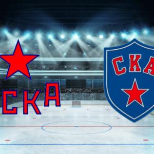 ХК ЦСКА - ХК СКА
