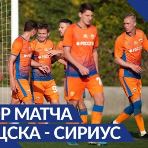 ЦСКА - Сириус обзор