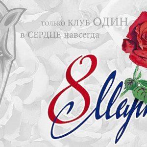 8 марта ЦСКА