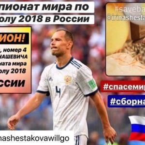 bez nazvanija 1 300x300 - Игнашевич выставил на аукцион свою игровую футболку с ЧМ 2018