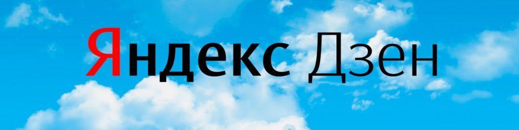 Яндекс Дзен pfccskanews.com