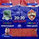 Никола Влашич: Очень важная игра с Краснодаром