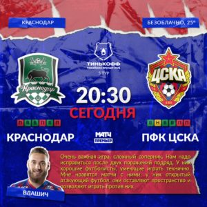 Крснодар - ЦСКА