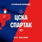КХЛ|спартак – ЦСКА – трансляция|01.10.2020