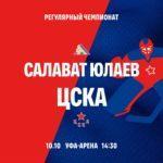 КХЛ|Салават Юлаев – ЦСКА – трансляция|10.10.2020
