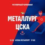 КХЛ|Металлург Мг – ЦСКА – трансляция|12.10.20