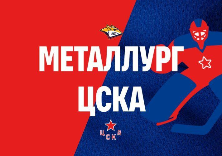 Металлург - ЦСКА