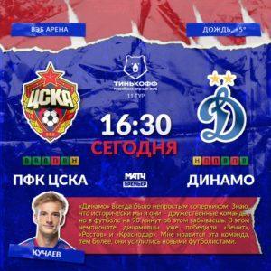 Кучаев о матче с Динамо