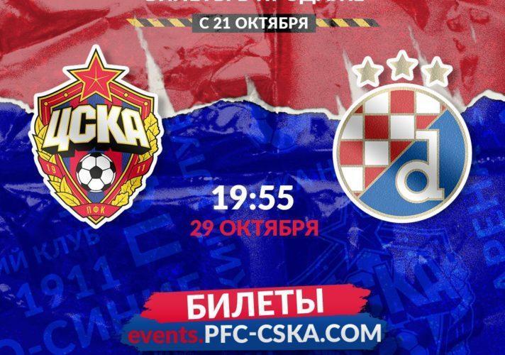 ЦСКА - Динамо Загреб