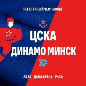 ЦСКА - Динамо Минск