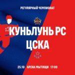 КХЛ|Куньлунь РС – ЦСКА – трансляция|25.10.2020