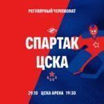 КХЛ|спартак – ЦСКА – трансляция|29.10.2020