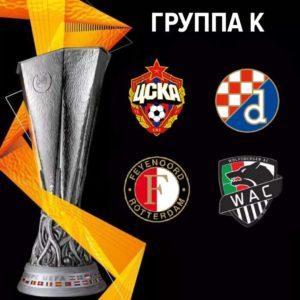 Лига Европы группа ЦСКА