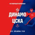 КХЛ|ХК Динамо – ХК ЦСКА – трансляция|01.11.2020