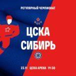 КХЛ|ЦСКА – Сибирь – текстовая трансляция|23.11.2020