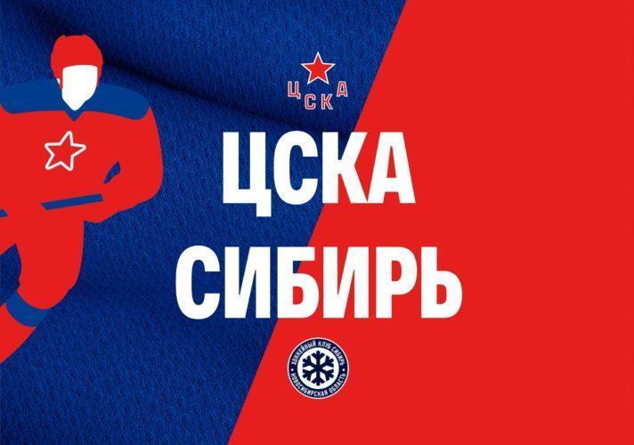 ХК ЦСКА - ХК Сибирь