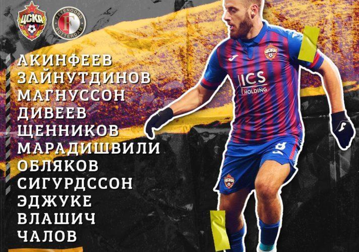 ЦСКА -Фейеноорд