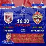 Сигурдссон: у ЦСКА есть отличный шанс укрепить позицию