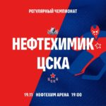КХЛ|Нефтехимик – ЦСКА – смотрим текстовую трансляцию|19.11.2020