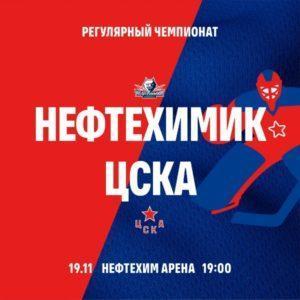 Нефтехимик - ЦСКА