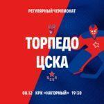 КХЛ|Торпедо -ЦСКА – текстовая трансляция|08.12.2020