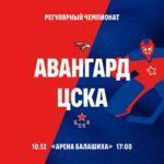 КХЛ|Авангард – ЦСКА – текстовая трансляция|10.12.2020