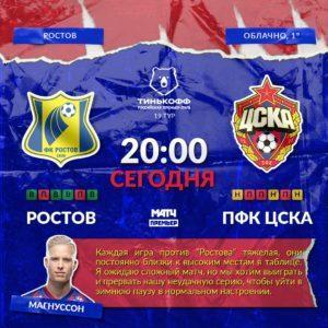 Ростов - ЦСКА