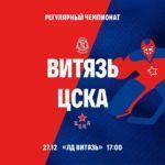 КХЛ|Витязь – ЦСКА – текстовая трансляция|27.12.2020