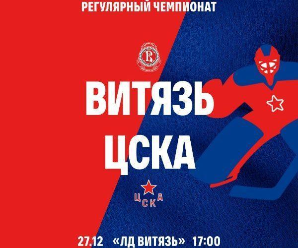 2nuyvdeysfi 600x500 - КХЛ|Витязь - ЦСКА - текстовая трансляция|27.12.2020