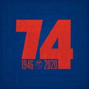 74 года ПХК ЦСКА
