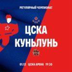 КХЛ|ЦСКА – Куньлунь – текстовая трансляция|01.12.2020