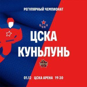 ХК ЦСКА - КУНЬЛУНЬ