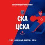 КХЛ|СКА – ЦСКА – текстовая трансляция|22.12.2020