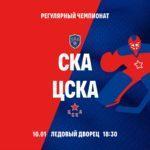 КХЛ|СКА – ЦСКА- смотрим онлайн|10.01.2021