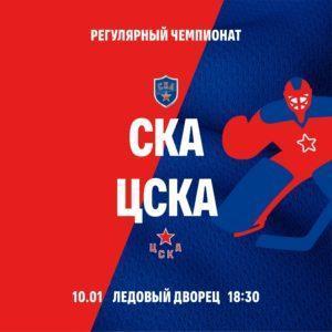 КХЛ|СКА - ЦСКА