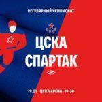 КХЛ|ЦСКА – спартак – смотрим онлайн|19.01.21