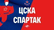 20210119 112148 220x125 - КХЛ ЦСКА - спартак - смотрим онлайн 19.01.21