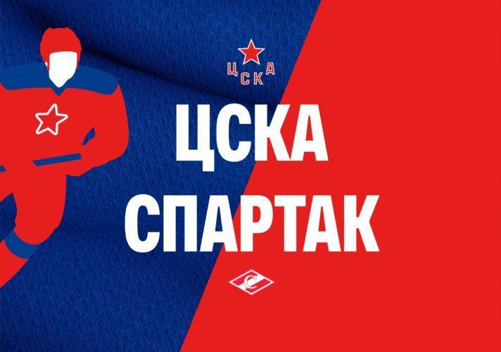 ЦСКА - спартак