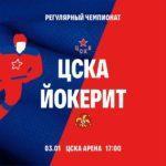 КХЛ|ЦСКА – Йокерит – текстовая трансляция|03.01.2021