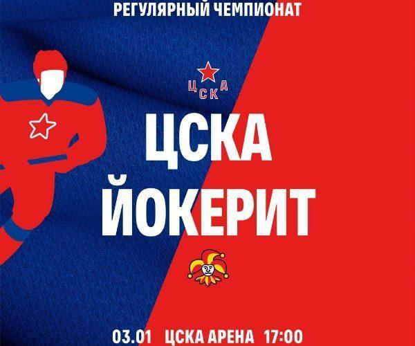 КХЛ|ЦСКА - Йокерит