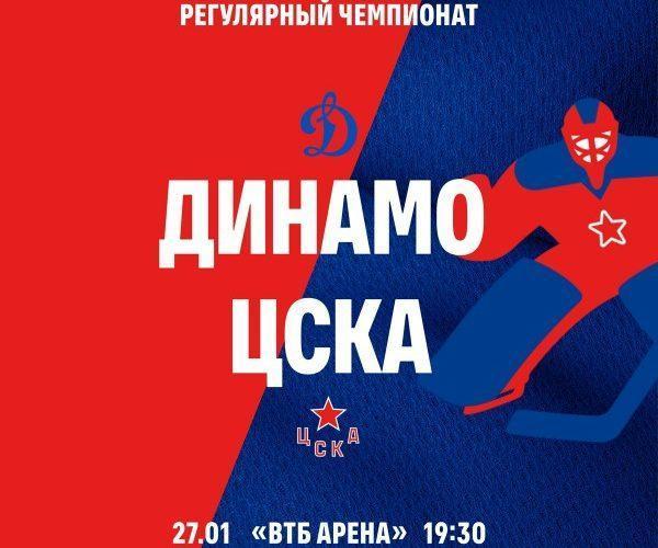 Динамо - ЦСКА