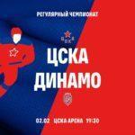 КХЛ|ЦСКА – Динамо Рига – текстовая трансляция|02.02.21