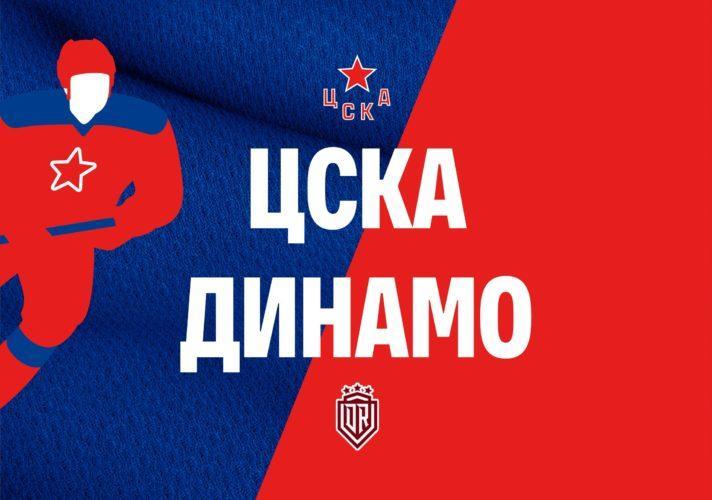 ЦСКА - Динамо Рига